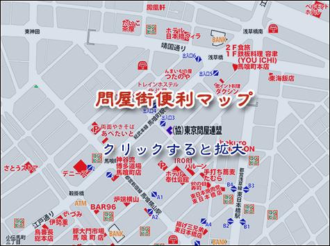 横山町・馬喰町 - 協同組合 東京...